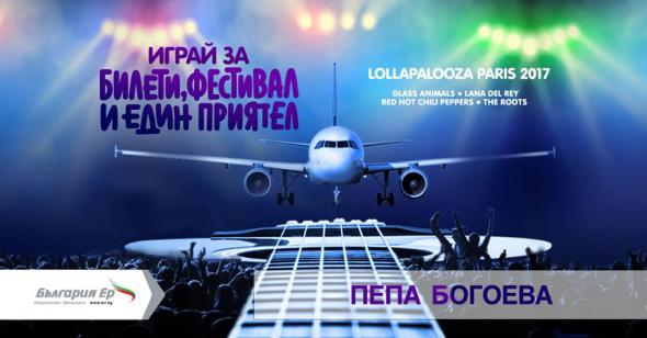 Bulgaria Air аnnounced the winner of the game #Tickets, festivals and a friend!