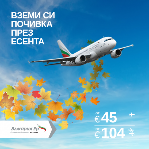 Bulgaria Air opened more than 27 000 seats at it's lowest prices