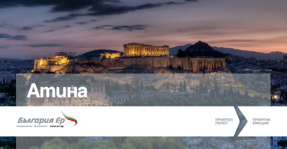 Bulgaria Air increases its flights between Sofia and Athens
