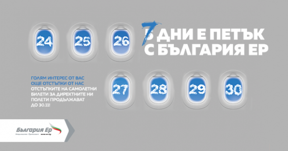 Bulgaria Air extends its campaign for low-priced tickets for another 2 days