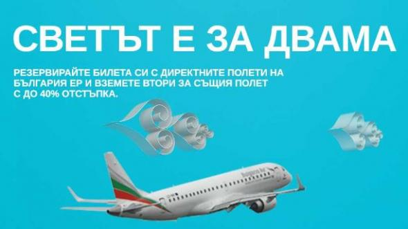 Special promotional campaign for Valentine's Day from Bulgaria Air