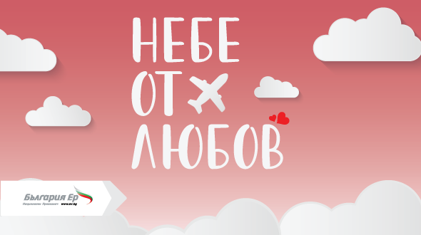 "Bulgaria Air gives ""a sky of love"" with a new plane ticket promotional campaign for Valentine's Day"