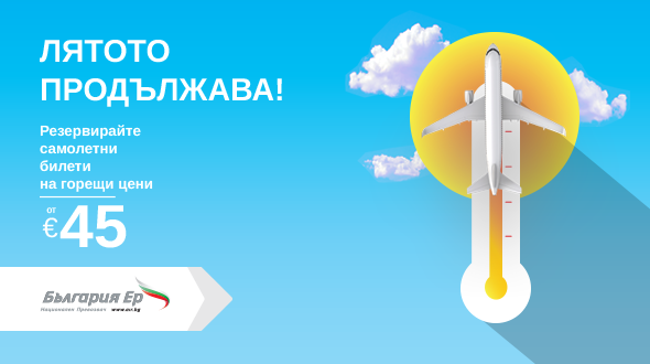 Bulgaria Air launched low-cost airline tickets on all its direct destinations