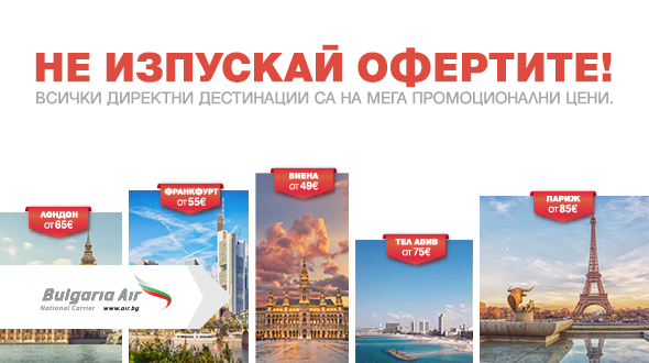 Bulgaria Air has released more than 25 000 airline tickets at promotional prices