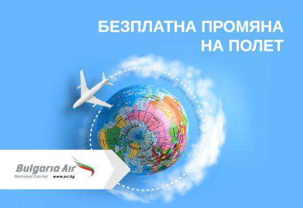 Bulgaria Air introduces flexible conditions for free of charge change of plane tickets, purchased by the end of August