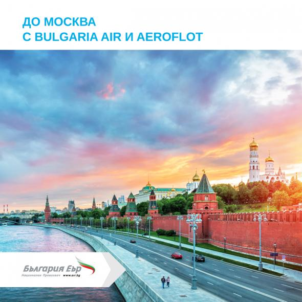 Convenient and fast travel to Moscow with Bulgaria Air and Aeroflot
