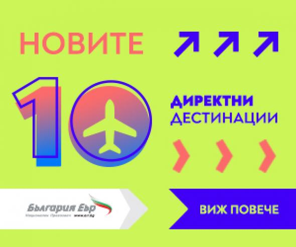 Bulgaria Air launches regular flights from Sofia to over 10 new destinations in Europe and Asia
