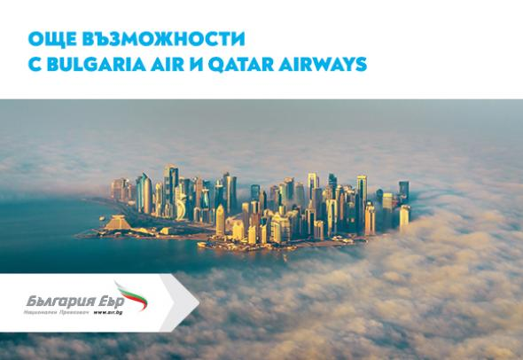 Bulgaria Air expands its cooperation with Qatar Airways